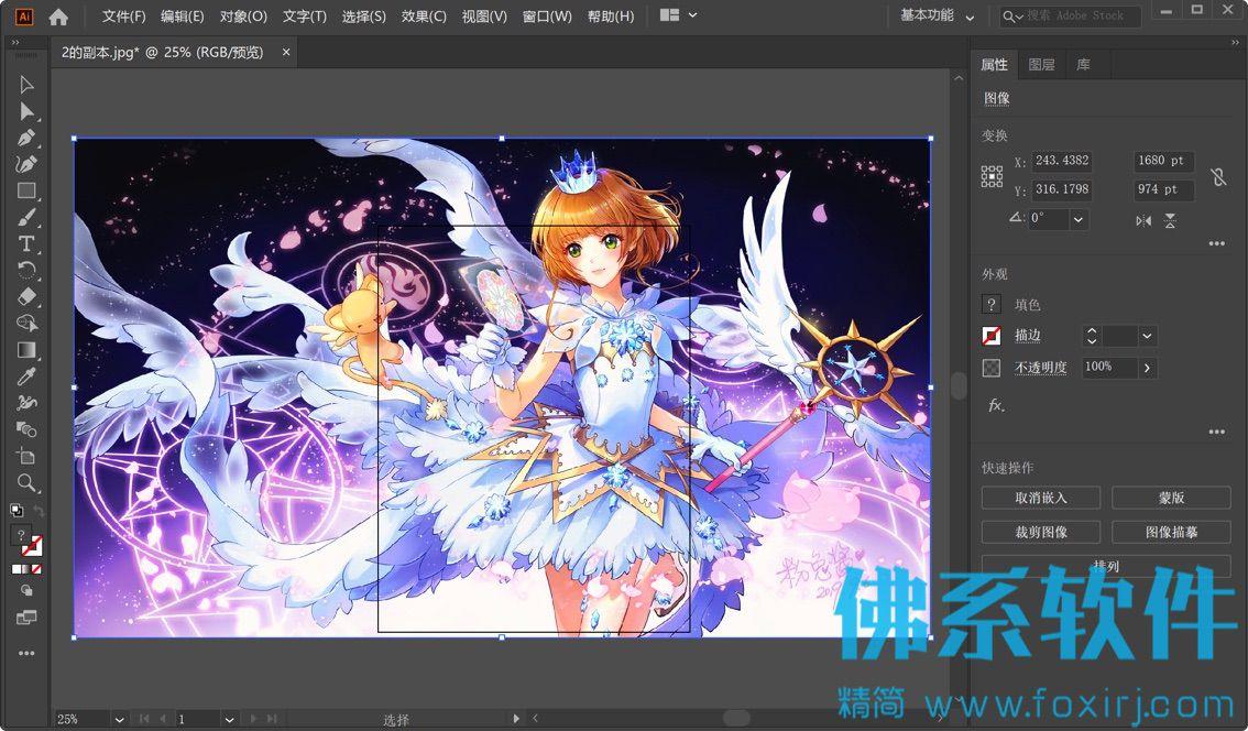 矢量绘图制作软件 Adobe Illustrator 2020 适度精简版