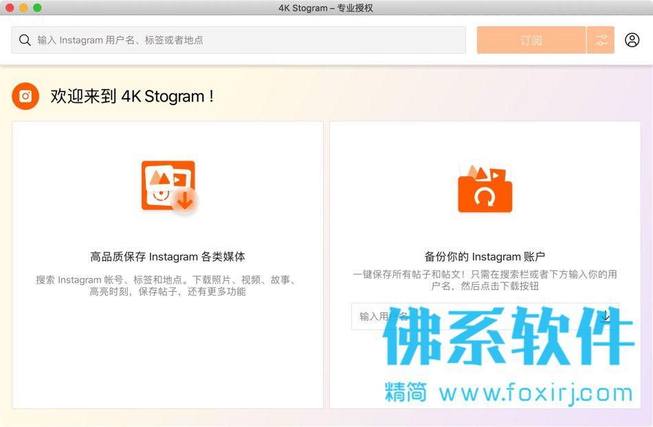 Instagram查看器及下载器 4K Stogram Pro 中文版