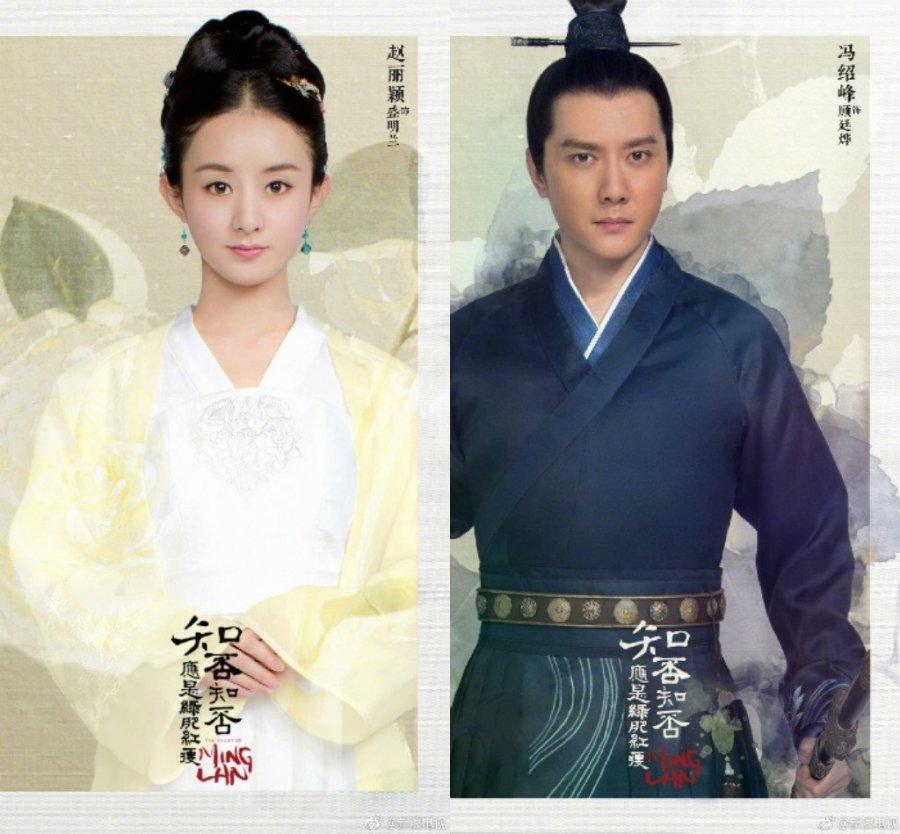 Minh Lan Truyện hứa hẹn sẽ là tác phẩm truyền hình cổ trang \u201cgây bão\u201d của Triệu Lệ Dĩnh