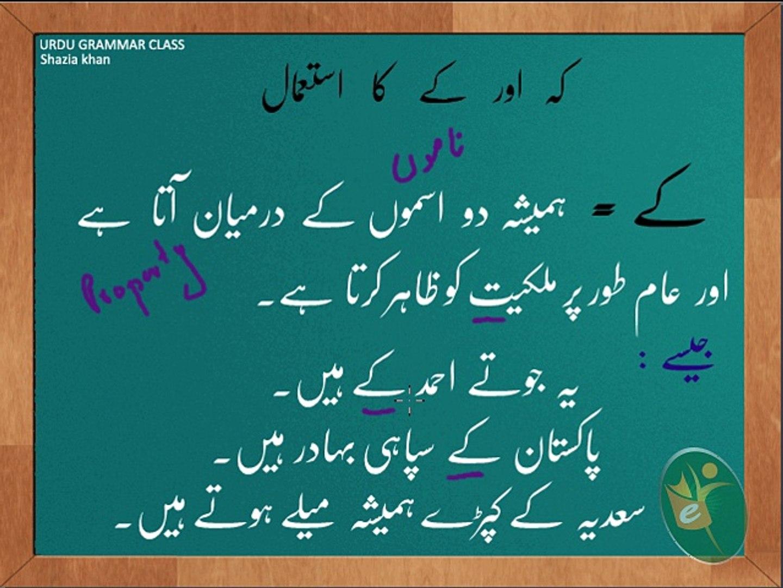 hight resolution of Urdu Grammar Part 7 (kay or kah ka farq) - video Dailymotion
