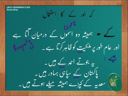 small resolution of Urdu Grammar Part 7 (kay or kah ka farq) - video Dailymotion