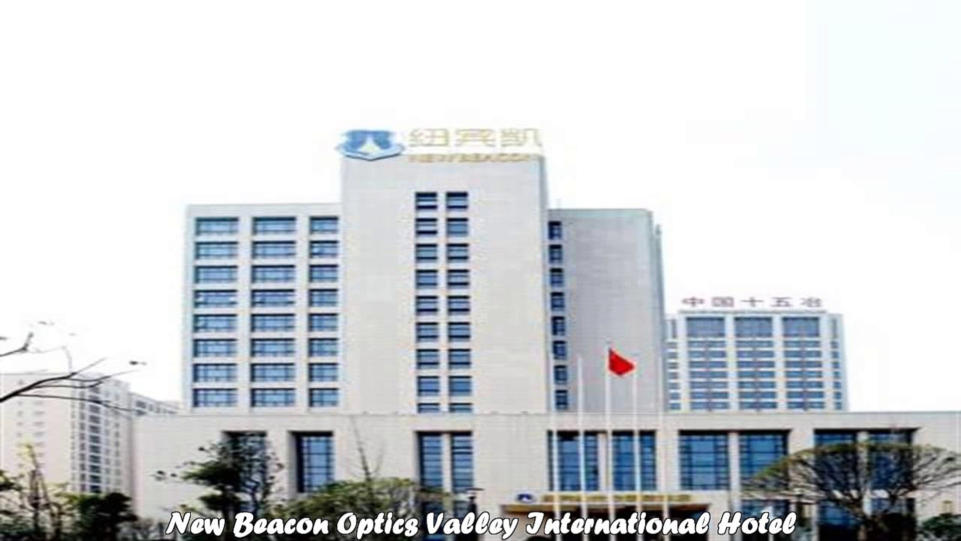 Hotels In Wuhan New Beacon Optics Valley International Hotel
