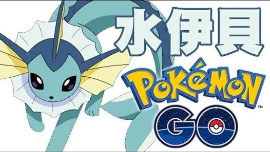 入手水伊貝的方法!Pokemon Go&影片 Dailymotion