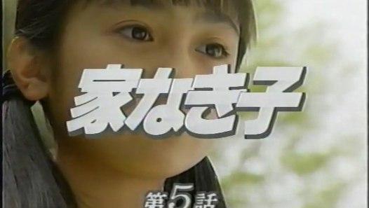 家なき子5-1 - 動畫 Dailymotion