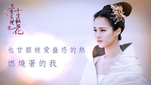 香香 - 就算沒有如果 (官方歌詞版) - 電視劇《三生三世十里桃花》插曲 - video dailymotion