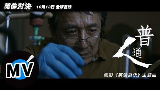 成龍 Jackie Chan - 普通人(官方版MV) - 電影《英倫對決》主題曲&影片 Dailymotion