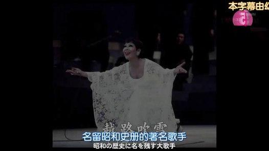 越路吹雪物語 第2集 - video dailymotion