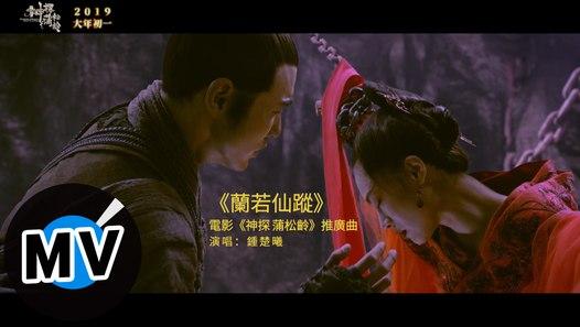 鍾楚曦 - 蘭若仙蹤(官方版MV)- 電影《神探蒲松齡》推廣曲&影片 Dailymotion