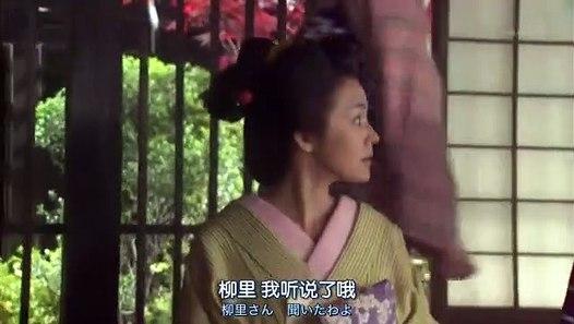 吉原里同心 第9集&影片 Dailymotion