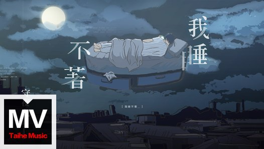 守夜人Night Keepers【我睡不著】HD 官方完整版 MV&影片 Dailymotion