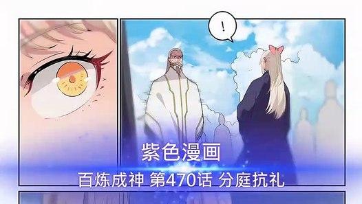 百鍊成神 第470話 分庭抗禮 - 超清版漫畫─影片 Dailymotion