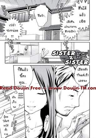 เจ๊จอมยั่ว รั่วทั้งบ้าน 1 – [Tsubaki Jushirou] Sister ⇔ Sister Ch.1
