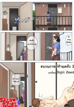 ขบวนการตีท้ายครัว 3 จบ – [Makouchin] Nettori Netorare 3