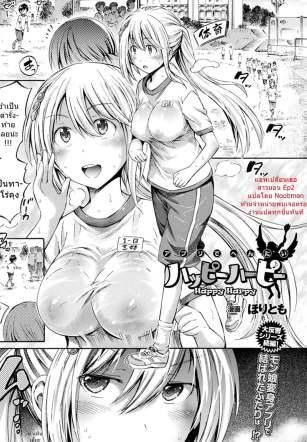 แอพเปลี่ยนเธอเป็นสาวมอน 2 – [Horitomo] Happy Harpy (COMIC Unreal 2017-10 Vol. 69)