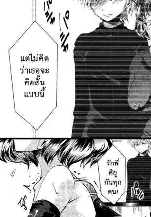 ฉันมันต่ำยิ่งกว่าหมู 3 จบ – ล้างแค้น – [hal] Kairakuen -Buta Ika na Watashi- – Kairakuen -I'm Lower Than a Pig- Ch.3