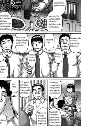 พวกผมจะดูแลเมียหัวหน้าให้เองครับ – [Sakaki Utamaru] Oku-sama no Inkou Settai A Wife's Welcoming Intercourse (ANGEL Club 2015-03)