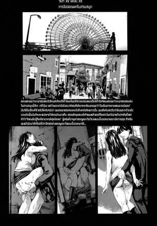 แอบผัวมาเล่นชู้ 7 – อ่านเรื่องเสียว – Dorei Tsuma – Slave Wife 7 – Play