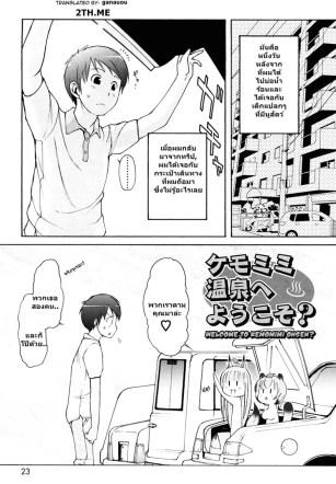 ได้ลองแล้วจะติดใจ 2 – welcome to Kemomimi onsen! 2