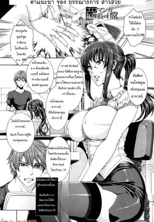คำแนะนำจากประสบการณ์จริง – Day-to-Day Life of an Erotic Manga Editor-in-Chief