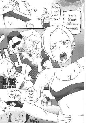 เอาคืนบอสจอมจุ้น – Orgasium Comics(Thai) Vol.3 – 4 – Revenge