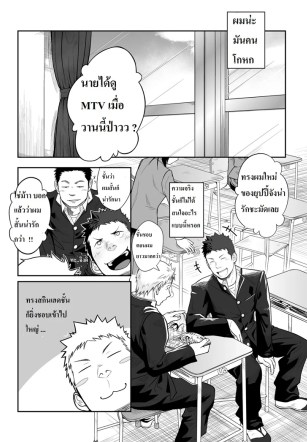 เพื่อนรักโรงเรียนชาย [เกย์] – Hamu and the Boy Who Cried Wolf