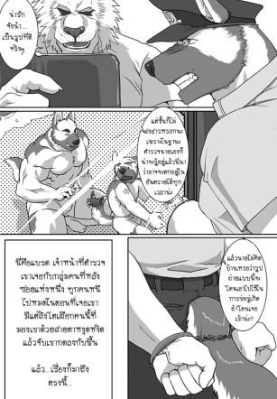 มาเฟีย x ตำรวจ [เกย์] – GYAKUTEN