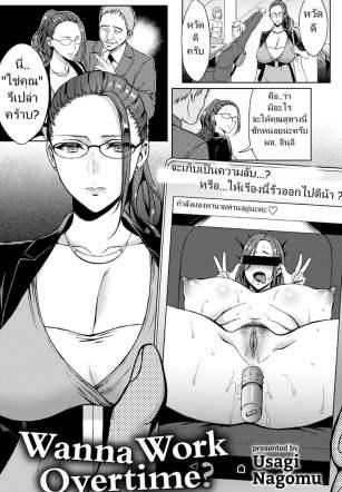 เห็นเจ้านายแอบโพสต์หาดุ้น เลยลุ้นชวนเสียว – [usagi nagomu] Wanna Work Overtime