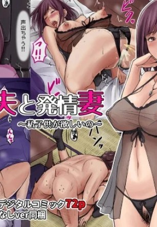 เมียนายเด็ดจริงๆ – [Neginegio] Tanenashi Otto to Hatsujou Tsuma – Part 1