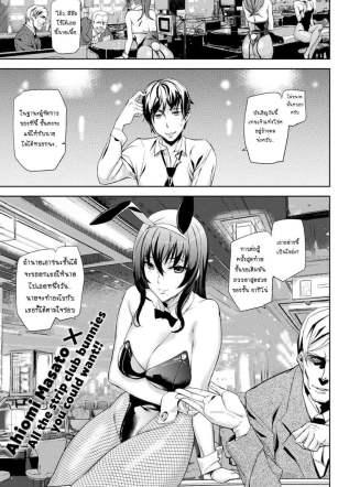 ถ้าชนะได้อึ้บบันนี่ – [ashiomi masato] BET THE BUNNY