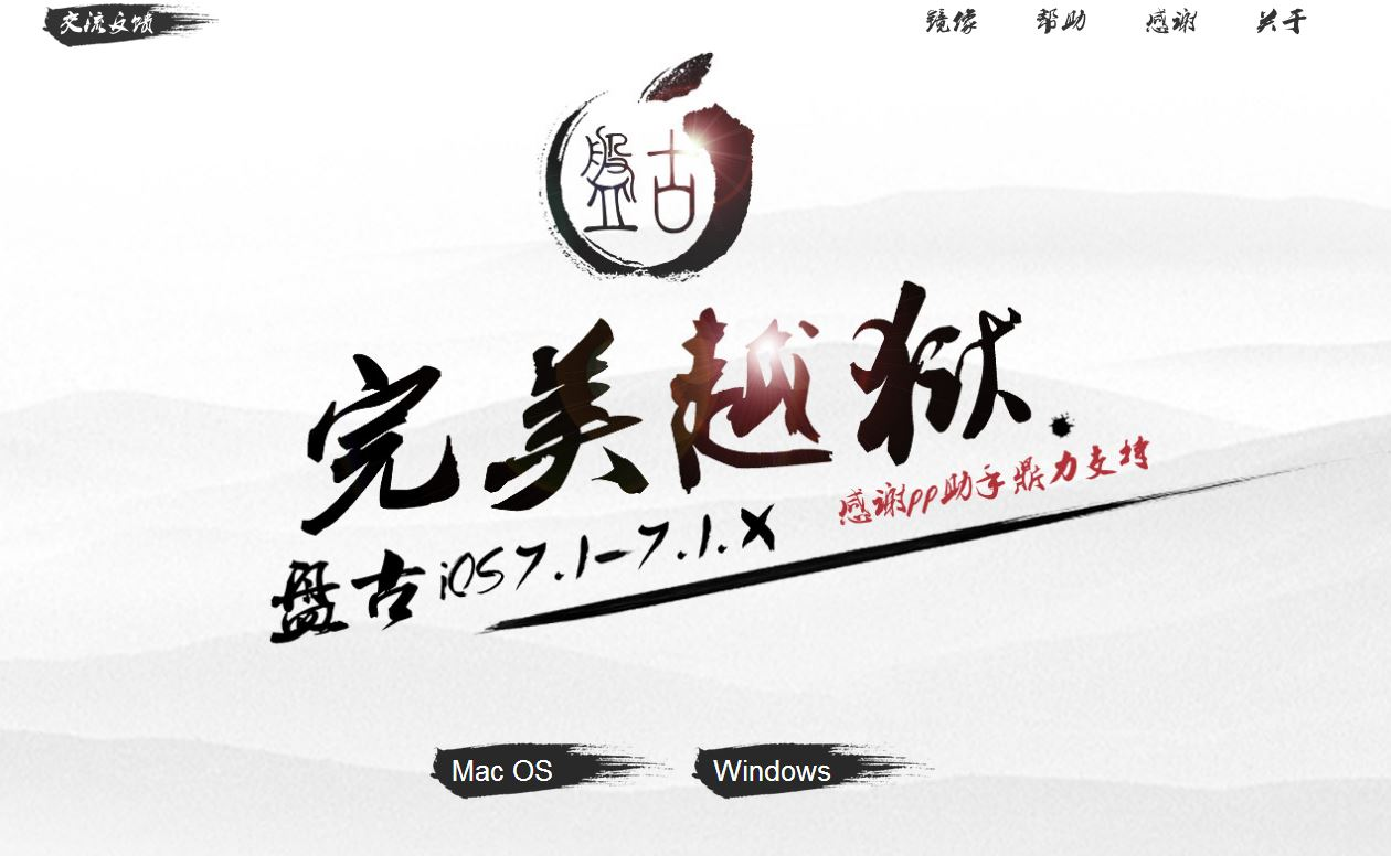 PanGu iOS 7.1.1 Jailbreak: Cydia Tweaks Compatible With