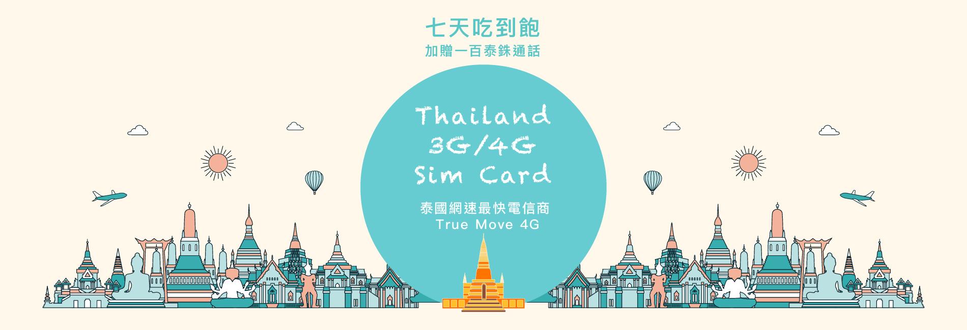 【泰國True Move H網卡】4G高速上網+100泰銖通話費-KKday.com