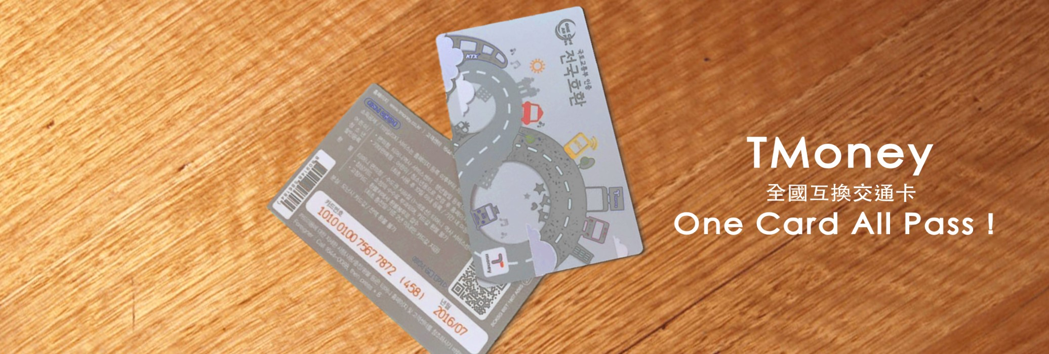 【韓國自由行必備】T-money Card 交通卡-KKday.com