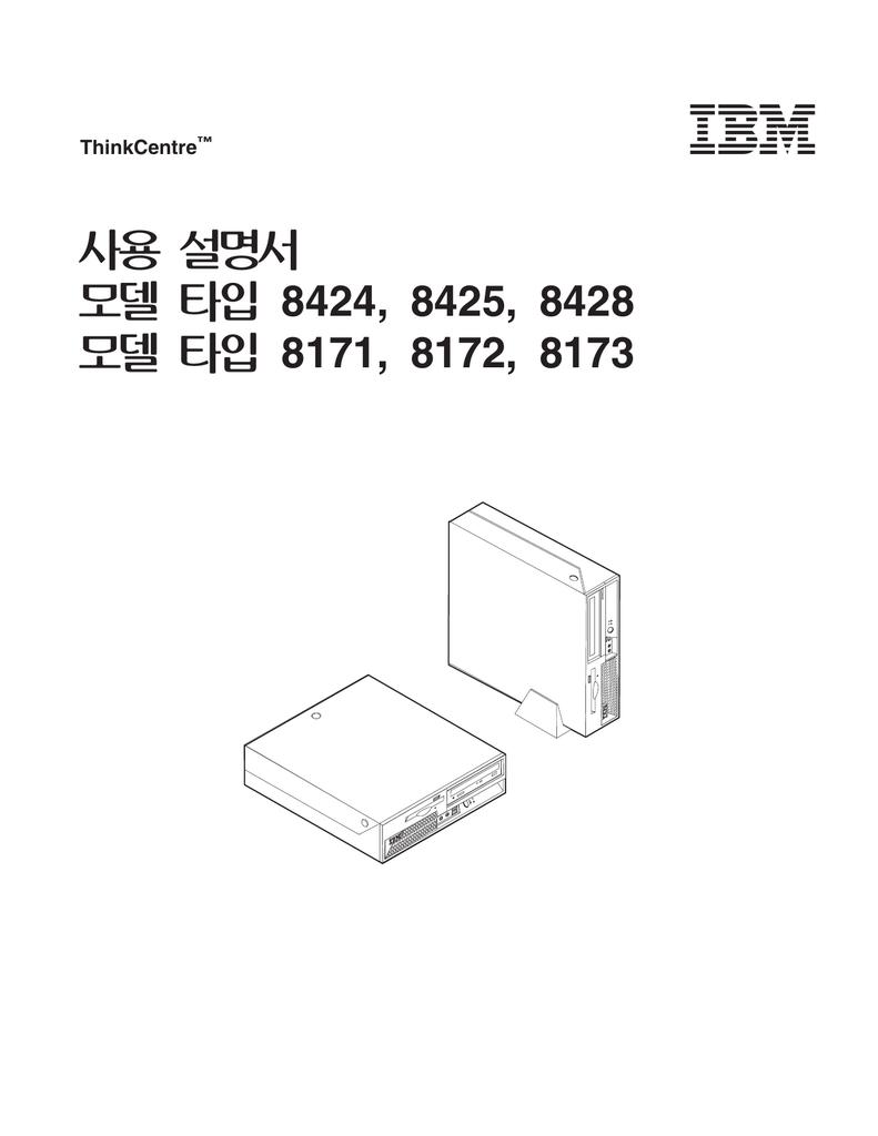 IBM MT-M 8172 DRIVER FOR WINDOWS DOWNLOAD