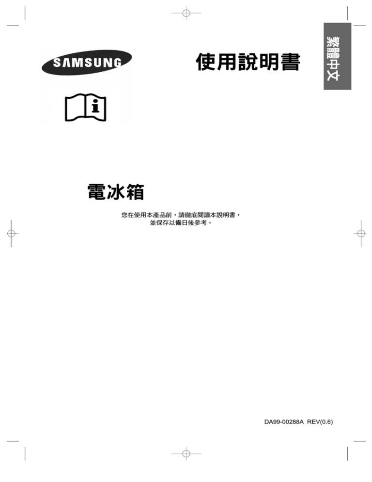 Samsung RS20NCSW, RS20NRSV, RS20CCSV, SRS536NP, RS201NCSV