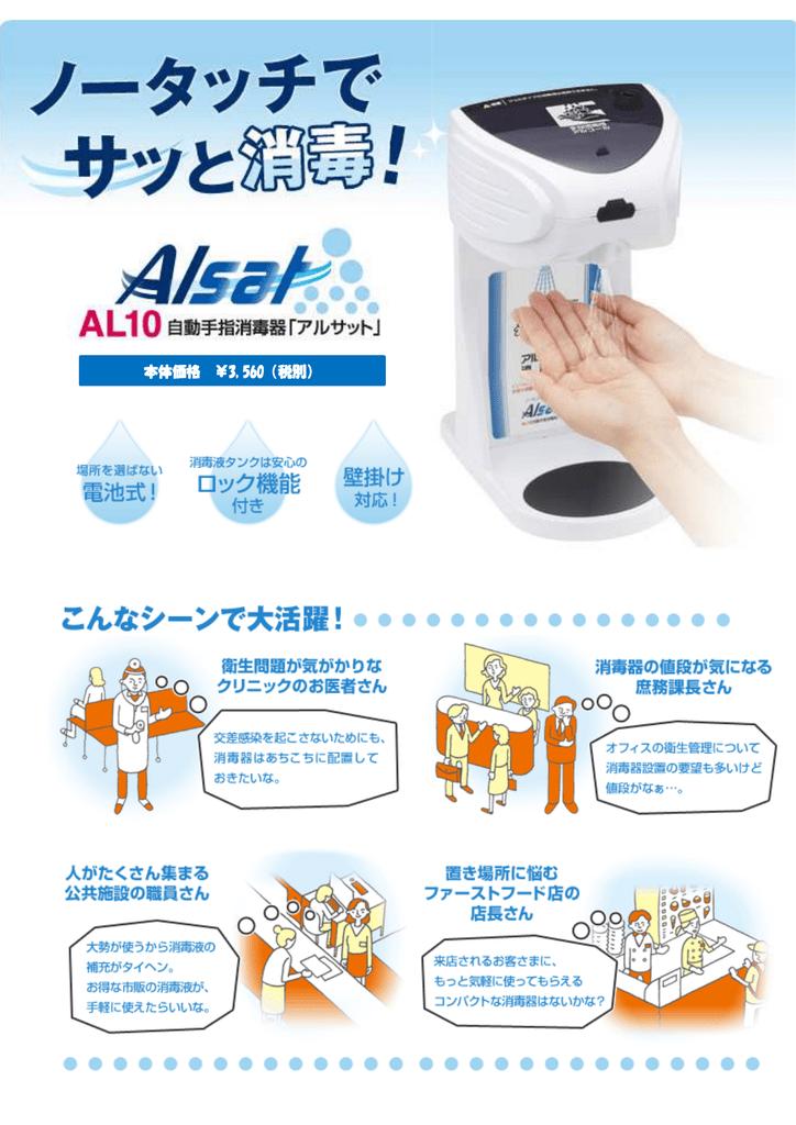 「KINGJIM 自動手指消毒器 アルサット AL10」(PDF) | Manualzz