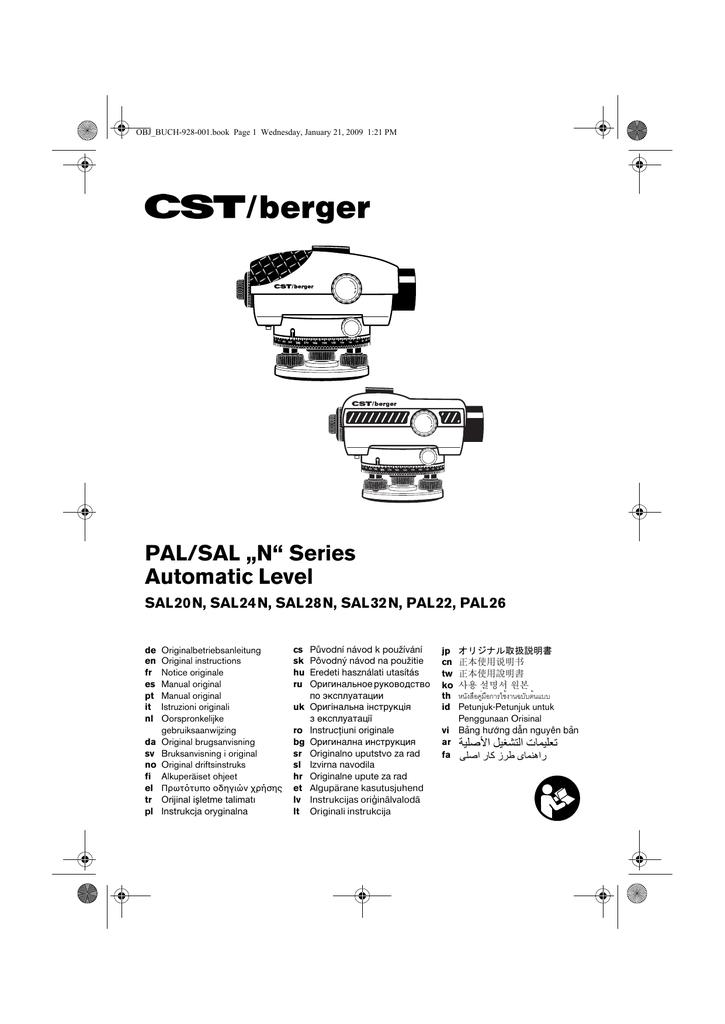 CST/berger SAL32ND (F034068200) Инструкция по применению