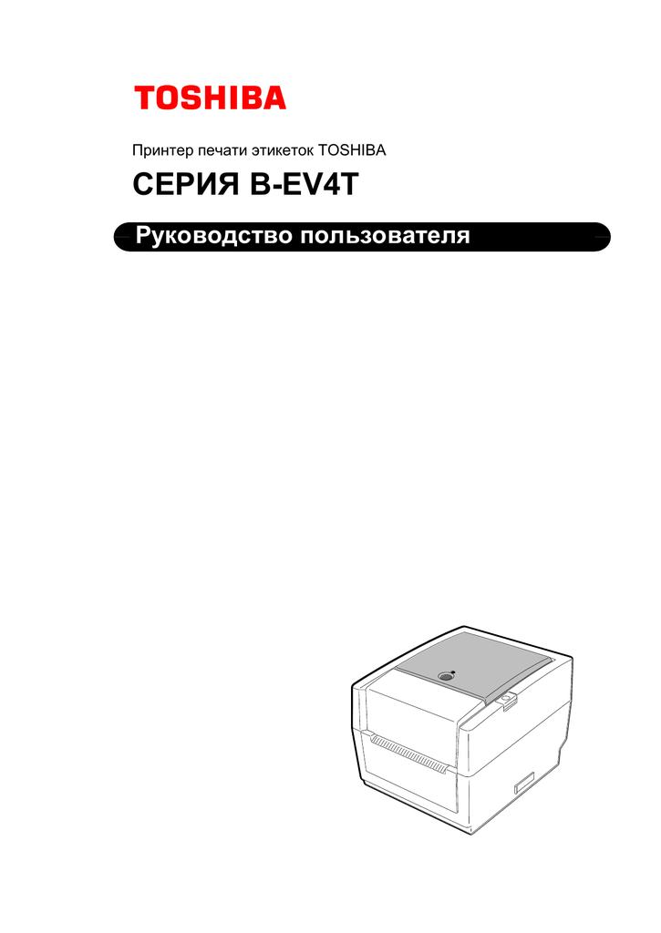 Руководство пользователя для принтеров Toshiba B-EV4T