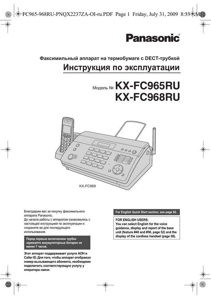 KX-FC965RU KX-FC968RU Инструкция по эксплуатации