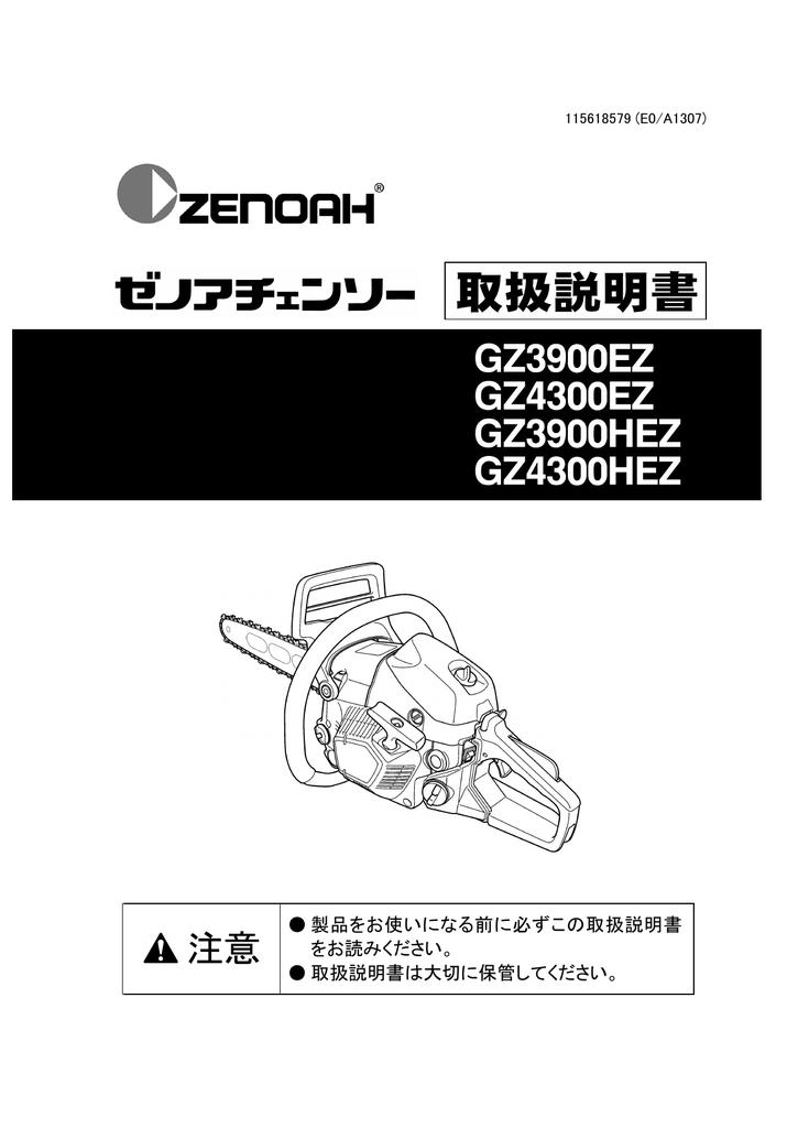 Zenoah,GZ3900EZ,GZ3900HEZ,GZ4300EZ,GZ4300HEZ,チェンソー,2013-07