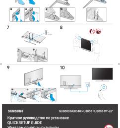 samsung 49 premium uhd 4k smart tv nu8000 series 8 quick setup guide [ 1852 x 2579 Pixel ]