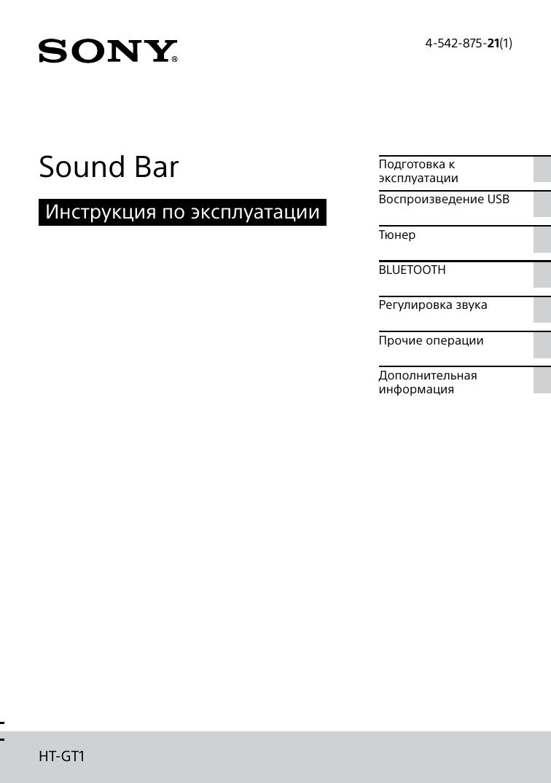 Sony HT-GT1 2.1-канальный саундбар с BLUETOOTH® Инструкция