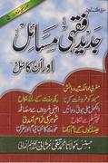 Maghribi Mumalik Ke Jadeed Fiqhi Masail Aur Un K