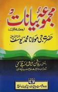 Majmua e Bayanat ( Vol 1) By Sheikh Muhammad Yusu