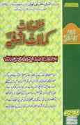 Malfoozat Kamalaat e Ashrafiya By Shaykh Ashraf Ali Th