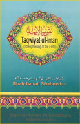 Taqwiat ul Eemaan ( Strengthening Of Faith)