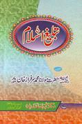Tableegh e Islam By Shaykh Sarfraz Khan Safdarr a 000