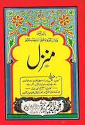 Manzil By Sheikh ul Hadith Maulana Muhammad Zaka