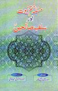 Mas'ala Khatam e Nubuwwat Aur Salaf as Saliheen