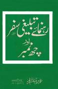 Rahnuma e Tableeghi Safar Aur 6 Number