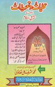 Amliyaat o Taveezat Kay Shari Ahkaam